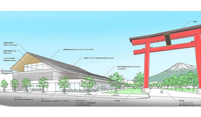 富士山世界遺産センター(仮称)建築工事設計業務 公募型プロポーザル