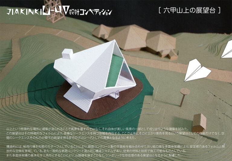 JIA KINKI U-40 設計コンペティション「六甲山上の展望台」