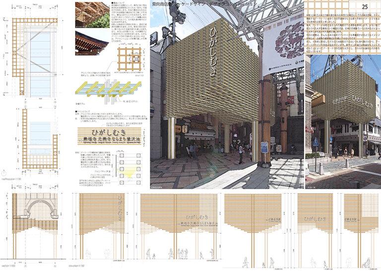 東向商店街アーケードサイン・デザインコンペティション