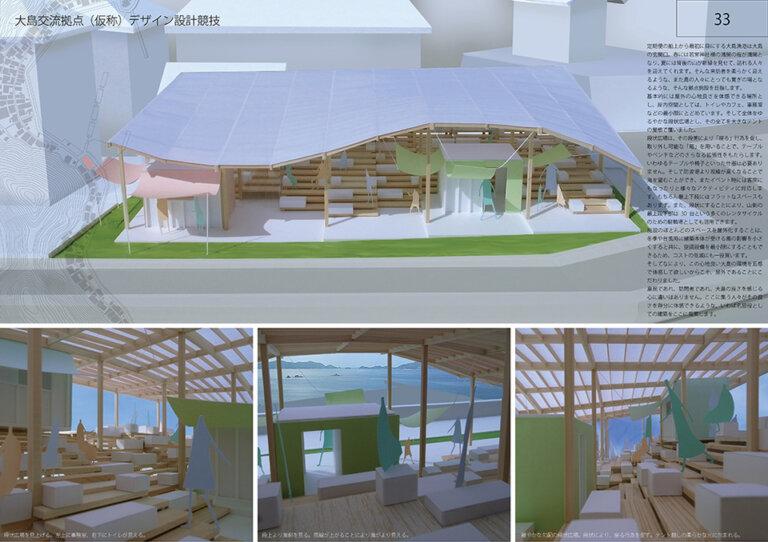 大島交流拠点施設(仮称)デザイン設計競技