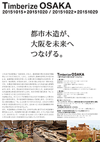「Timberize OSAKA」に出展します